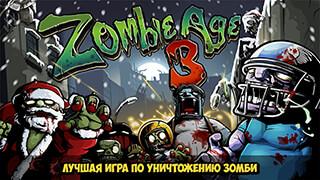Zombie Age 3 скриншот 1