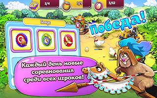 Весёлая ферма для ВКонтакте скриншот 4