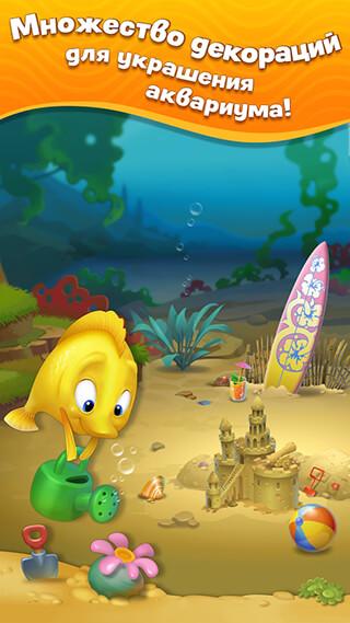 Fishdom: Deep Dive скриншот 4