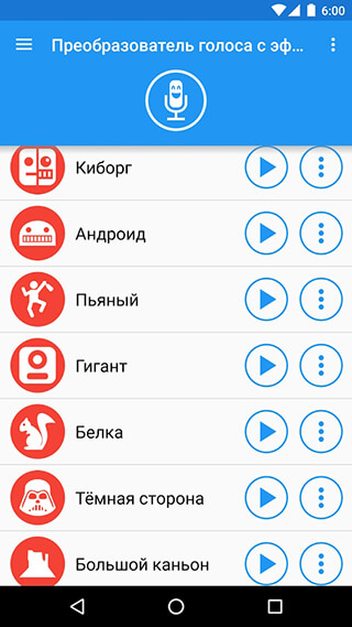 Voice Changer with Effects скриншот 2