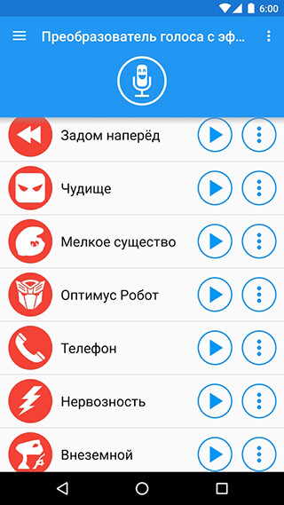 Voice Changer with Effects скриншот 3