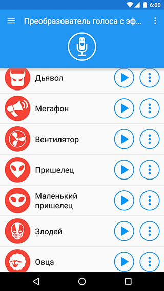 Voice Changer with Effects скриншот 4