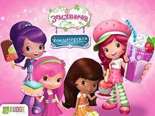 Strawberry: Sweet Shop скриншот 1