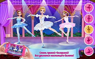 Красавица балерина (Pretty Ballerina)