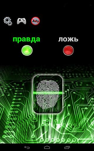 Lie Detector Simulator Fun скриншот 1