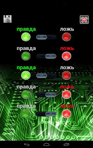 Lie Detector Simulator Fun скриншот 3