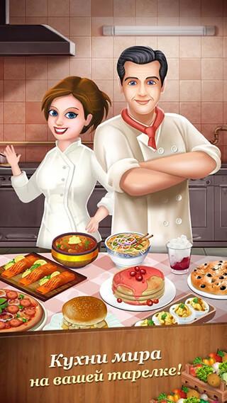 Star Chef скриншот 1