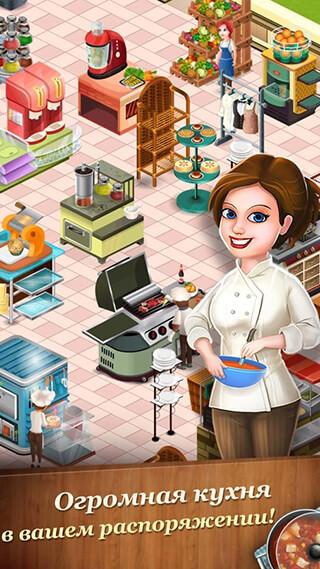 Star Chef скриншот 2
