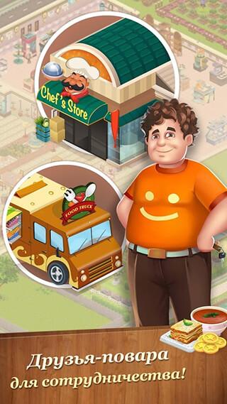 Star Chef скриншот 4