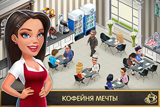 My Cafe: Recipes and Stories скриншот 1