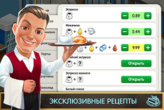 My Cafe: Recipes and Stories скриншот 2