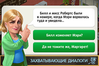 My Cafe: Recipes and Stories скриншот 4