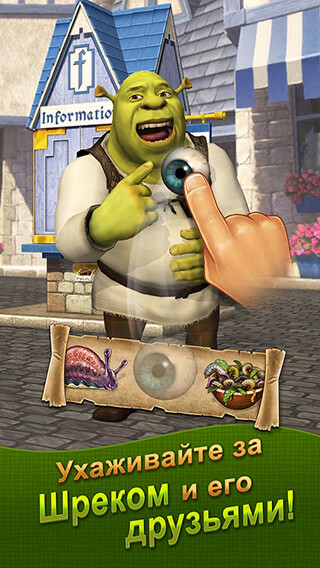 Pocket Shrek скриншот 2