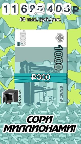Бабломёт: Деньги к деньгам скриншот 1