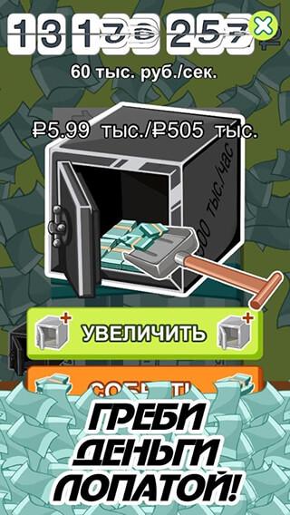 Бабломёт: Деньги к деньгам скриншот 2