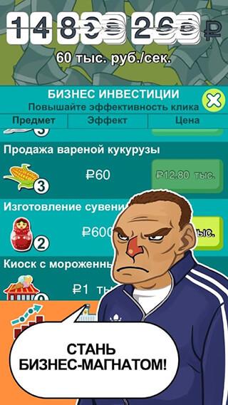Бабломёт: Деньги к деньгам скриншот 3