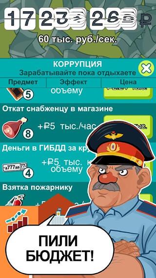 Бабломёт: Деньги к деньгам скриншот 4