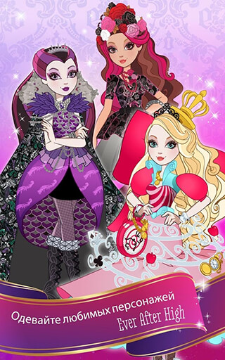 Ever After High: Charmed Style скриншот 2