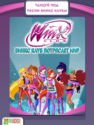 Winx Club: Rocks the World скриншот 1