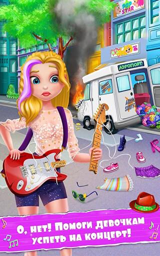 Rockstar Girls: Rock Band скриншот 2