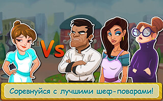 Kitchen Story скриншот 2