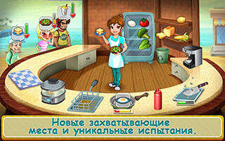 Kitchen Story скриншот 3