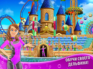My Dolphin Show скриншот 1
