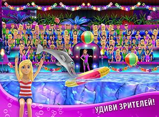 My Dolphin Show скриншот 2