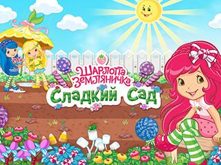 Strawberry Shortcake: Garden скриншот 1