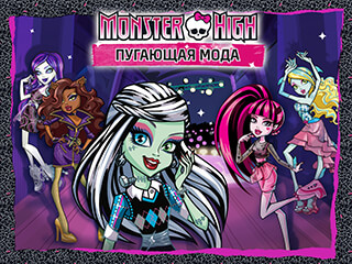 Monster High: Frightful Fashion скриншот 1