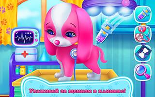 Puppy Love: My Dream Pet скриншот 4
