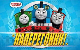 Thomas and Friends: Race On скриншот 2