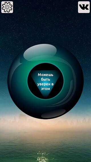 Mystical Ball скриншот 1
