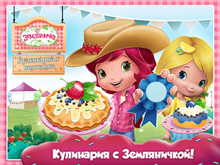 Strawberry Shortcake: Food Fair скриншот 1