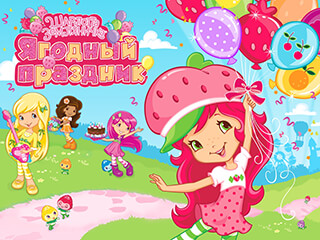 Strawberry Shortcake: Berryfest скриншот 1