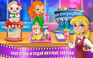 Kids Movie Night скриншот 1