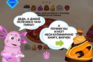 Лунтик: Пирог скриншот 3