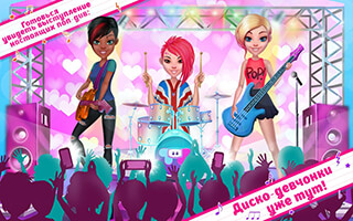 Pop Girls: High School Band скриншот 2