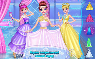 Ice Princess: Sweet Sixteen скриншот 1
