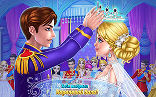 Ice Princess: Sweet Sixteen скриншот 2