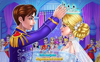 Ice Princess: Sweet Sixteen скриншот 2