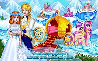 Ice Princess: Sweet Sixteen скриншот 4