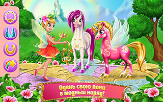 Princess Fairy Rush скриншот 1
