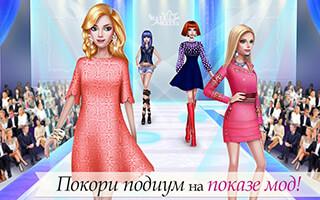 Supermodel Star скриншот 1