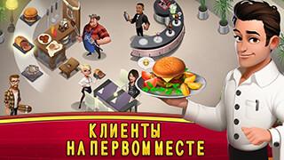 World Chef скриншот 2