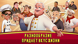 World Chef скриншот 3
