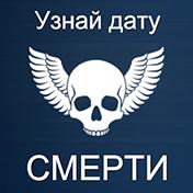 Тест на дату смерти иконка