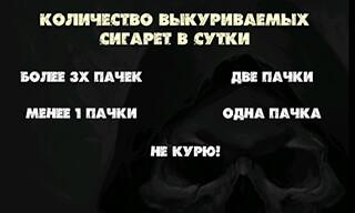 Тест на дату смерти скриншот 3