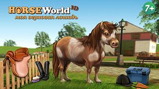 HorseWorld 3D Lite скриншот 1