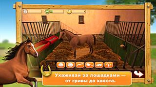 HorseWorld 3D Lite скриншот 2